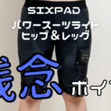 SIXPADパワースーツライトヒップ&レッグのデメリットや残念ポイント