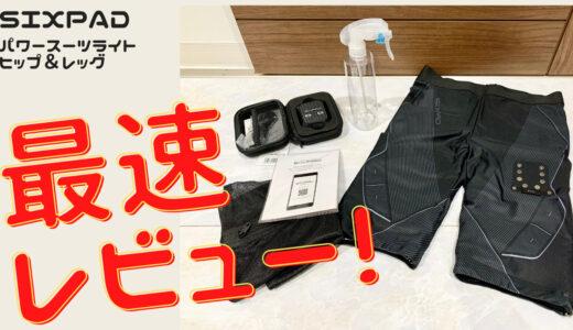 【最速レビュー】SIXPAD Powersuit Lite Hip&Legを使って分かったメリット・デメリット