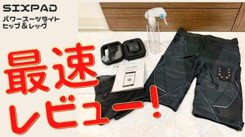 SIXPADパワースーツライトヒップ&レッグのレビュー