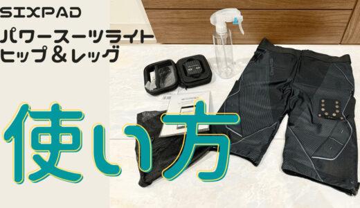 SIXPADパワースーツライトヒップ&レッグの使い方をレビュー